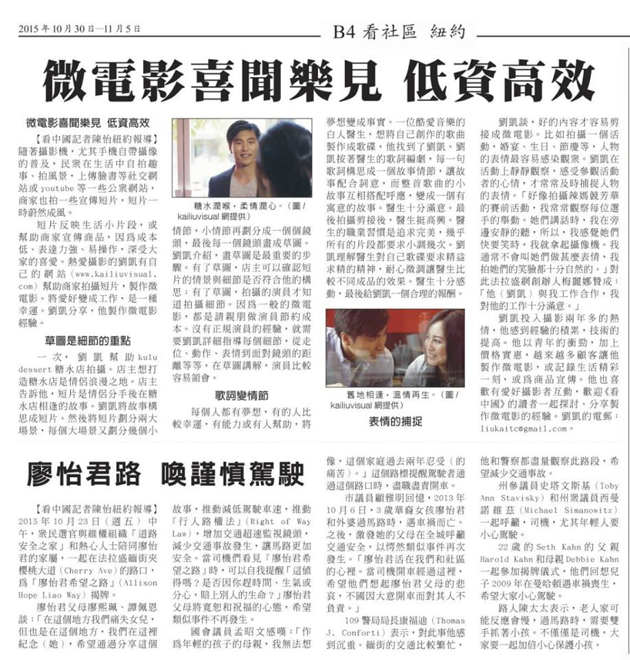 《看中国》对Kai的报道
