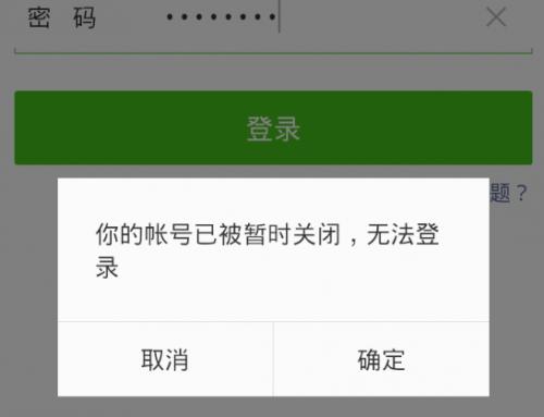 微信个人号防止被封和禁言的方法