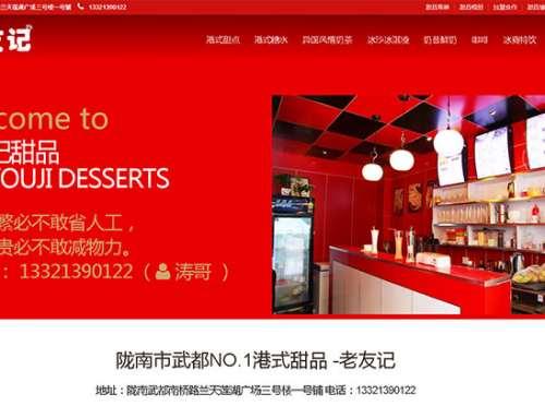 如何针对老友记港市甜品做中国市场推广?