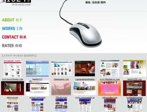 北美科技i1024.com的前世今生 -网盟