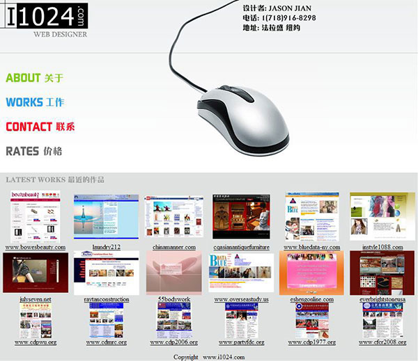 i1024从2006-2009的样子