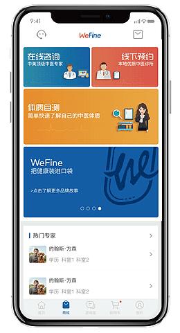 美国中医App